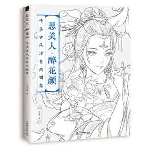Chinese coloring book line sketch drawing textbook Chinese ancient beauty drawing book adult anti -stress coloring books(China)