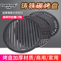 Commercial Korean style cast iron pan charcoal baking tray barbecue grill roasting oven plate BBQ Spare Japanese carbonado