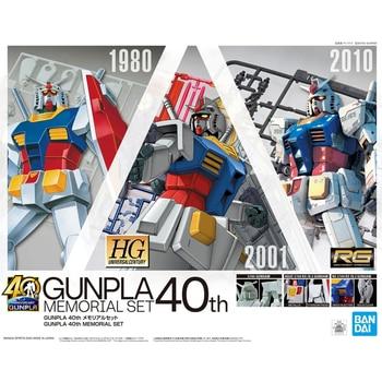 BANDAI EXPO LIMIT GUNPLA 40th Memorial Set FG HG RG Gundam RX-78-2  Suit Action Toy Figures Assembly Model Children's Gifts 2