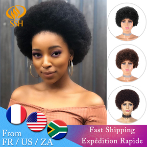 SSH Remy Short Afro Kinky Curly Wave Brazilian Human Hair Wigs Off Black Brown Color Wig For Black Women With Bang/Fringe Wigs
