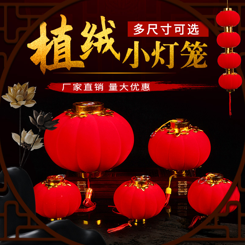 Small Red Lanterns Hanging Decoration Scene Decorative Indoor Outdoor Marriage Brushed Lotus Silk Small Antique Style Hanging Fl