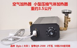 Gas Heater, Small Compressed Air Heater, Adjustable from 50 to 250 Degrees, 2kW