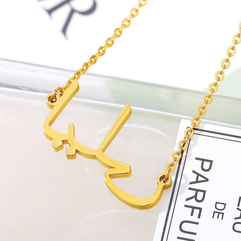 Personalized Pendant Necklaces Islam Jewelry Gold Chain Stainless Steel Custom Arabic Name Necklace For Women Bridesmaid Gift