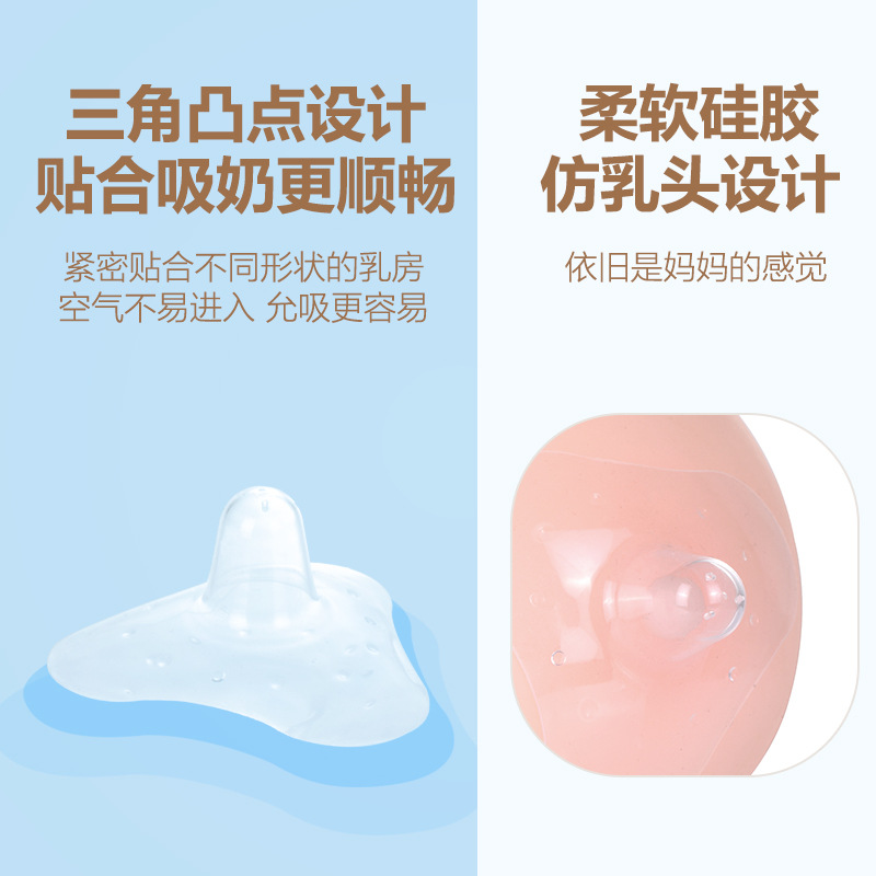 V -Coool Nipple Shields Defender Silica Gel Nipple Protector Breastfeeding Cover Double Package Pacifier Type