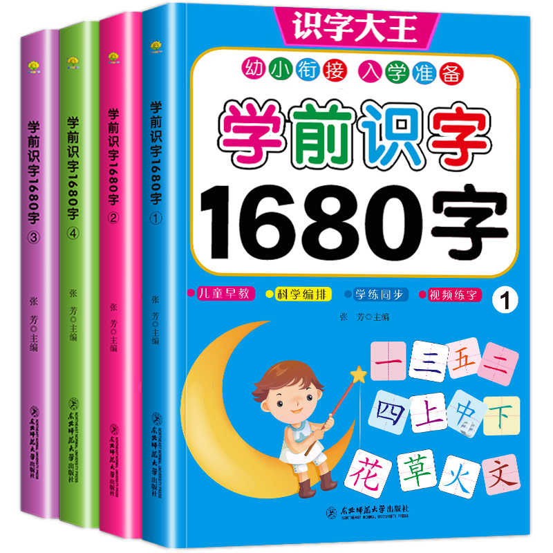 New 4 Pcs/set Preschool 1680 Words  Look Picture And Literacy Book Learn To Pinyin Group Of Words/ Sentence /order Of Strokes