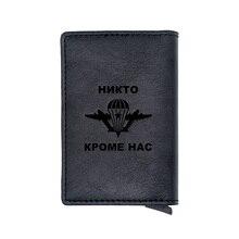 Classic Vintage НИКТО КРОМЕ НАС ВДВ Design Rfid Card Holder Wallets Classic Men Women Credit Card Leather Purse