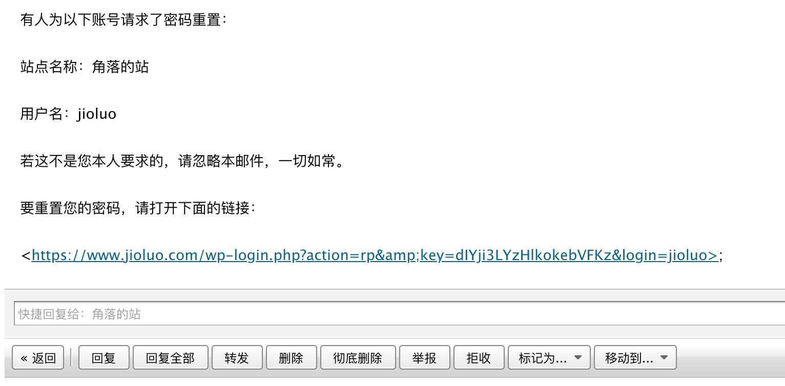 WordPress找回密码提示:您的密码重设链接无效,请在下方请求新链接插图3