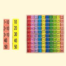 9*9 умножения Таблица игрушки для детей деревянный учебные пособия