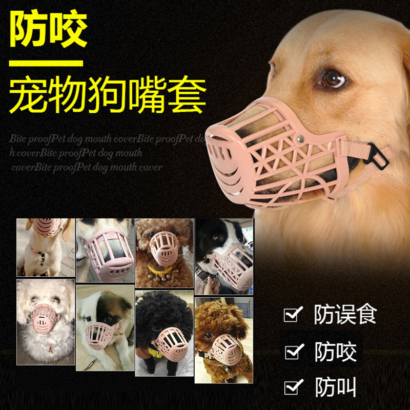 Pet Dog Gou Zui Zhao Anti-Eat Pomeranian Small Universal Bichon Xiao Deerhound Poodle Face Mask Anti-Bite Mouth Case