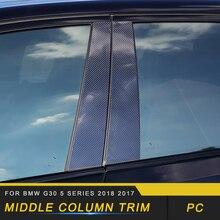 Для BMW G30 5 серия Авто Окно средняя колонна отделка автомобиля наклейки крышка протектор внешние аксессуары