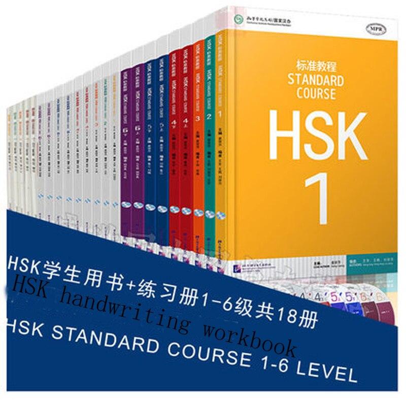 22 Books  Standard Course HSK 1, 2, 3 ,4, 5 ,6 ( 9 Textbook+9 Workbooks ) +   HSK Handwriting Workbook Hanzi Exercise Books