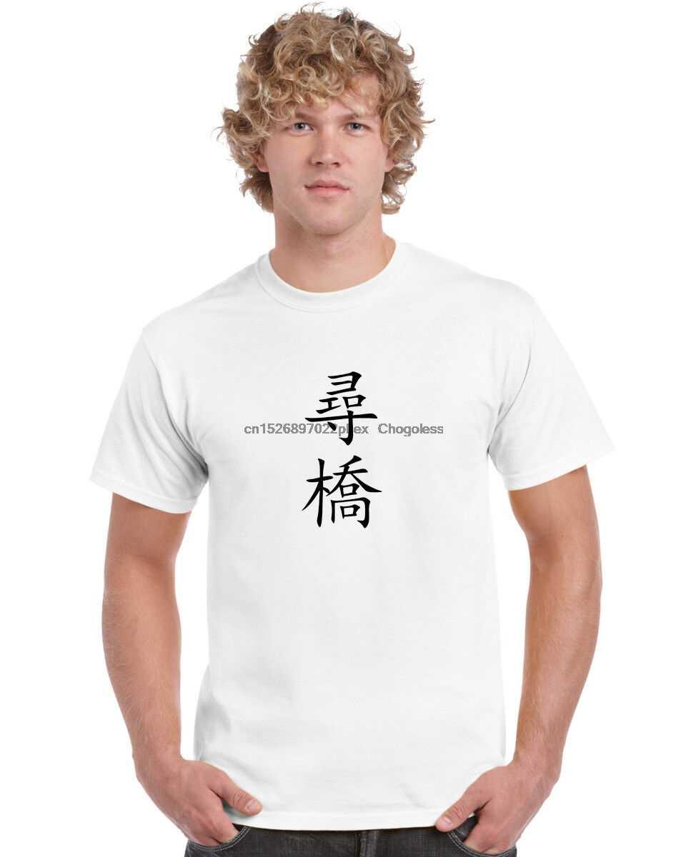 Футболка Wing Chun Chum Kiu Wing Tsun Ip Man Yip Man