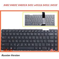 Русская клавиатура для ноутбука Asus S451 s451Lb S451L S451E X402 X402C X402CA, сменная раскладная Клавиатура для ноутбука