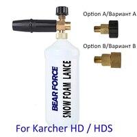 Boquilla de espuma para generador de espuma para nieve  boquilla de espuma para cañón de espuma  jabón de alta presión para Karcher HD HDS  arandela de presión profesional