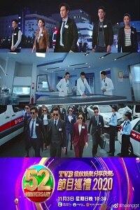 TVB节目巡礼2020的海报