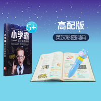 IQ House Primary School PA English And Chinese Color Dictionary