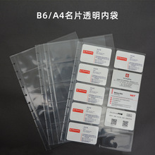 5PCS A4 B6 Business Card InnerPage Bag High Transparent Mushroom Hole Loose-leaf Refill Thickened PP Inner Page Accessories