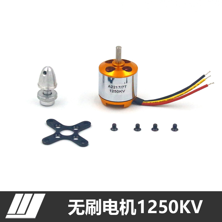 High Power <font><b>2217</b></font> Kv1250 1500 2300 2700 Brushless <font><b>Motor</b></font> image