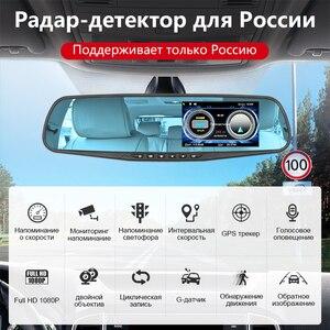 Image 2 - Jansite Radar Detector Spiegel 3 In 1 Dash Cam Dvr Recorder Met Antiradar Gps Tracker Snelheid Detectie Voor Rusland Achter camera