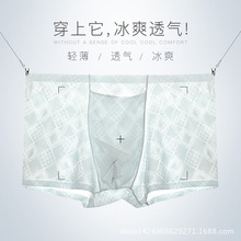 2019 Limited Cuecas Ice Men's Underwear Flat Pants Seamless One-piece Ultra-thin Sexy Quadrangle Youth Air-permeable Large Size 2019 boxer homme underwear ultra thin flat pants comfortable air permeable young men s fashionable korean printed quartet head