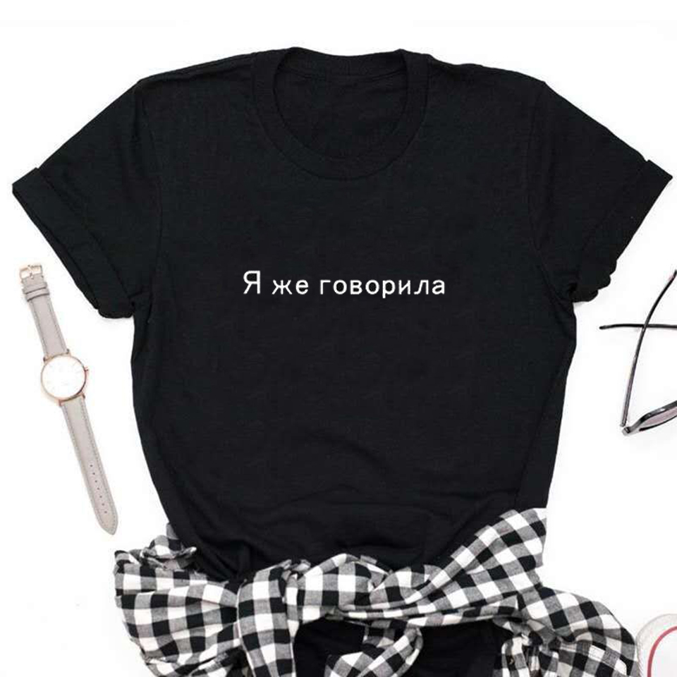 Russian T Shirt Big Size Women T-shirt Russian Letters I Told You Print  Tops Short-Sleeve Streetwear Ladies Tee Shirts Femme