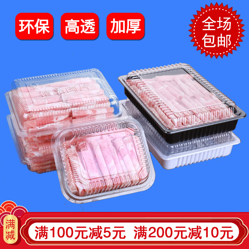500g 1 Catty Mutton Packaging Plastic Box Disposable Fat Beef Volume Food Transparent Shabu Box