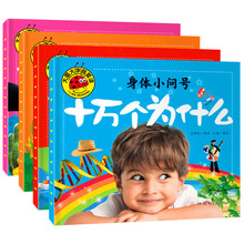 Chinese Comic Color Picture Pinyin Book For Children Knowledge For The Students Hundred Thousand Whys Dinosaur Science Books children s literature books in chinese hundred thousand whys chinese science stories pinyin learning hanzi chinese characters