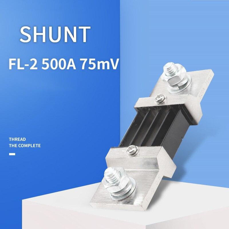 1 шт. внешний шунт FL-2 500A/75mV измеритель тока шунт резистор для цифрового амперметра Ампер Вольтметр ваттметр