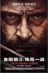 金刚狼3:殊死一战[HD]
