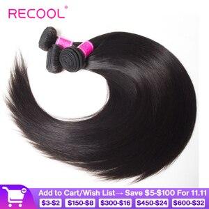 Image 1 - Recool ブラジルストレート波束レミー人間の毛延長ブラジル毛織りバンドル購入することができ 1 3 4 バンドル