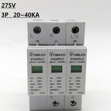 c40-3P 40KA ~275V AC SPD House Surge Protector Protective Low-voltage Arrester Device 2P+N Lightning protection