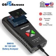 Automotive Battery Analyzer 12V 6V 24V BM510 Internal Resistance Tester 2AH-220AH 100-2000 CCA Charge Check Voltage Detector
