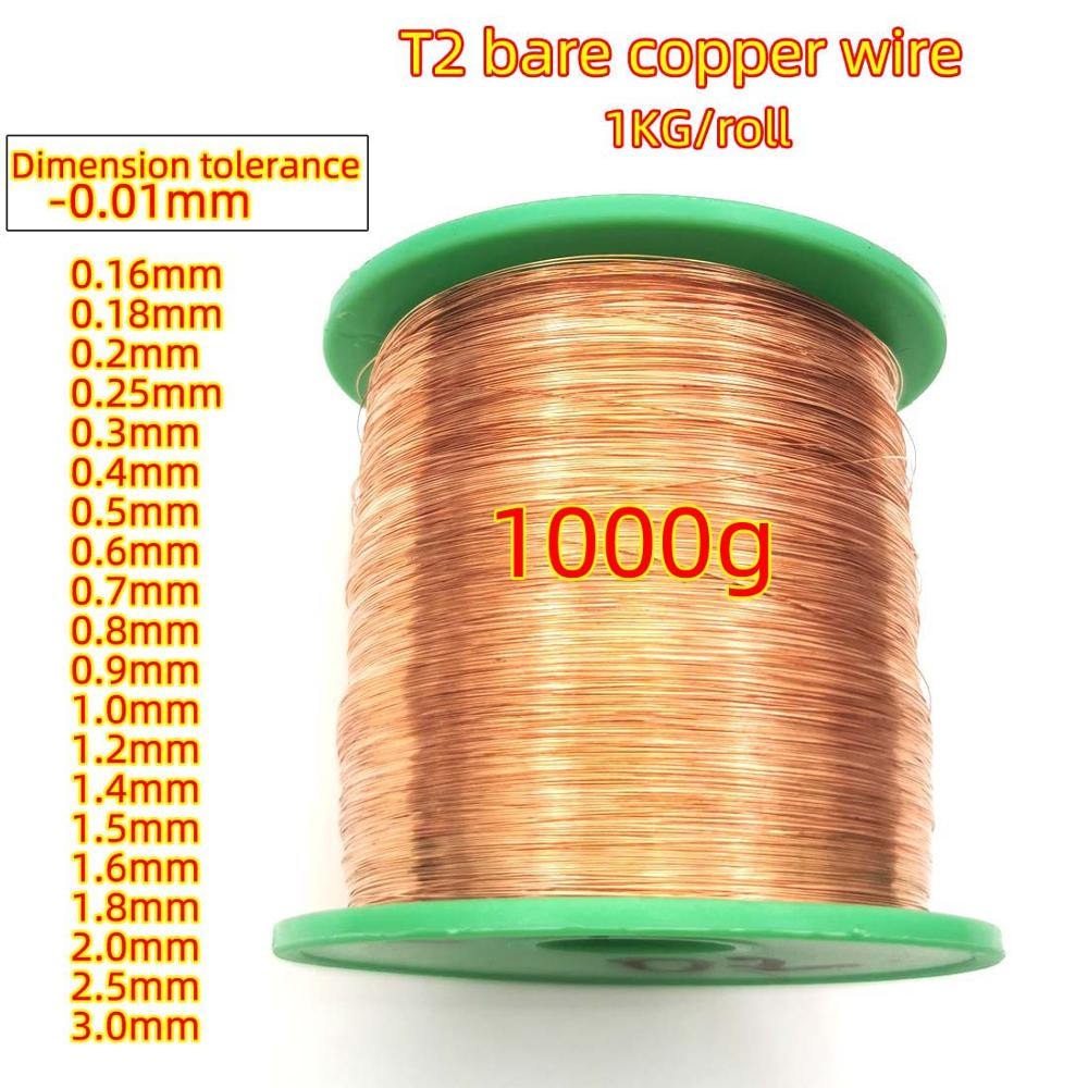 1000g/roll T2 bare copper wire 0.16/0.2/0.3/0.4/0.5/0.6/0.7/0.8/1.0/0.9/1.2/1.5/1.8/2/2.5/3mm Red copper Line without insulation