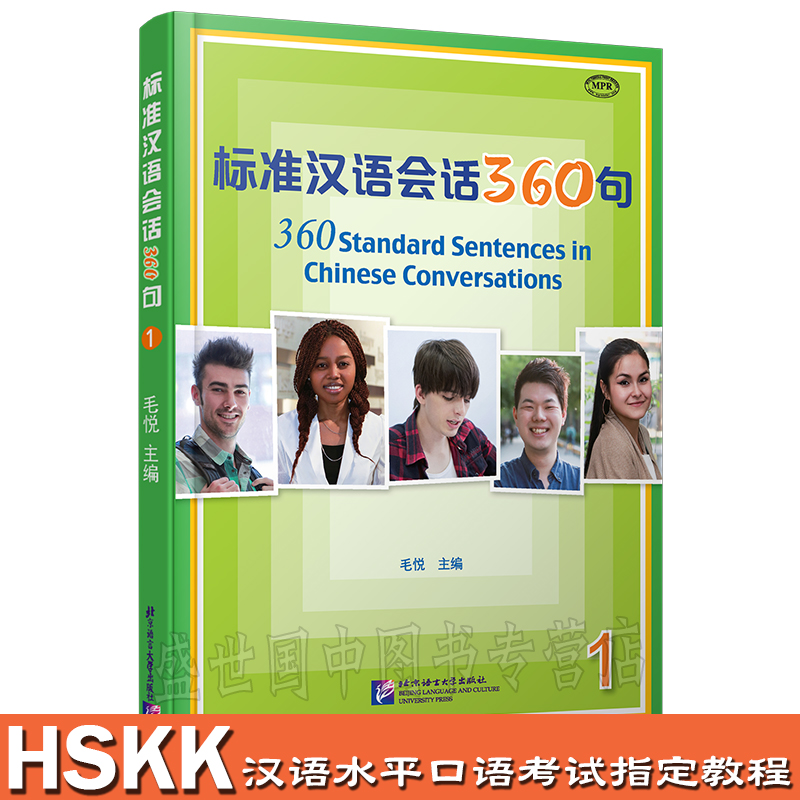 For Books Chinese Language 2 Books/Lot 360 Standard Sentence In Chinese Coversations Learn Chinese Speaking Textbooks