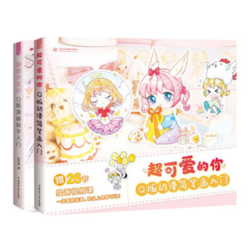Super Cute Of Anime Stick Figure Entry + Sweet Girl Heart Q Version Of The Comics Novice Entry Hand-drawn Comic Books
