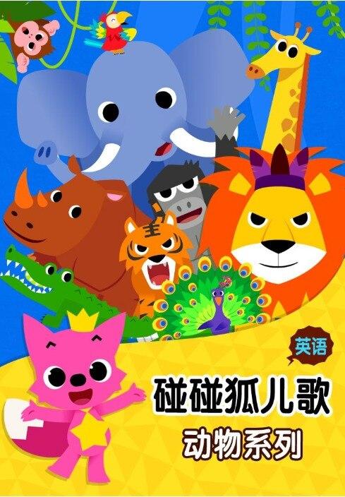 韩国出品儿歌【碰碰狐(PINKFONG)】超全资源收集:中文+英文版 1000多集图片