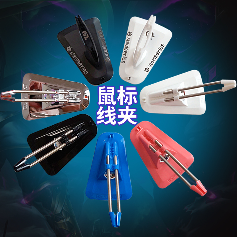 Wired Mouse Cable Holder Mouse Bungee Cord Clip For Office Games  Mice Perfect Playing Game CS CF LOL Io1.1 IE3.0 Line Clamp