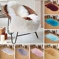 Lavável macio tapetes de pele carneiro artificial tapetes de pele imitação lã para sala de crianças sala estar tapete cadeira assento capa