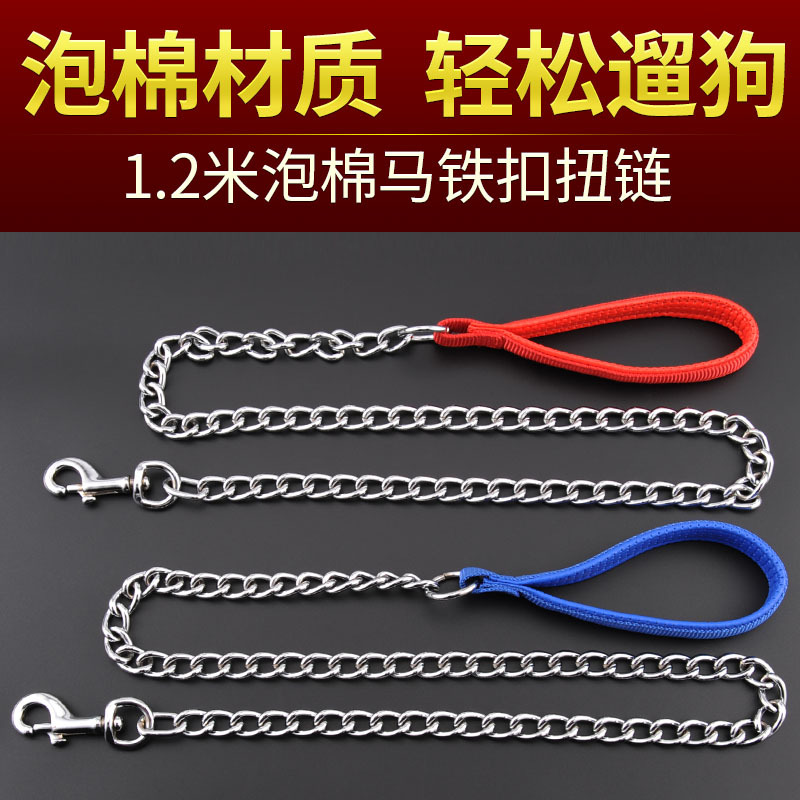 Dog Traction Belt Foam Handle Dog Chain 1.2 M Chrome-Plated Metal Twisted Chain Big Dog Pet Traction Rope