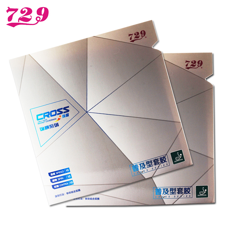 Original 2 Pieces Of 729 Cross Universal Table Tennis Racket Rubber Pair Rubber Pips-in Table Tennis Rubber With Sponge 2.2mm