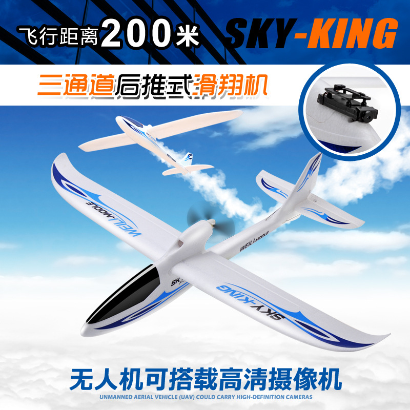 Weili F959 Three-Channel Push-Back High-Speed Glider High Power Remote Control Aircraft Unmanned Aerial Vehicle Model Airplane