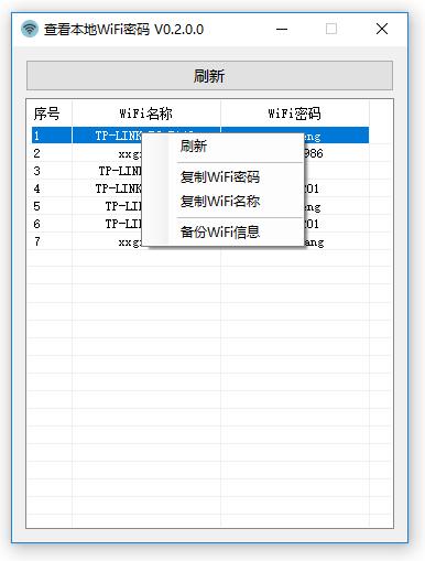 ViewLocalWiFiKey:一款开源的本地WIFI密码查看工具