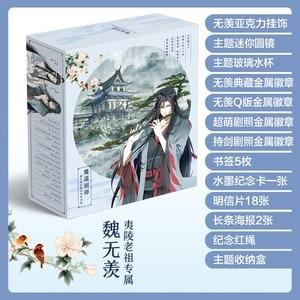 Image 2 - New Anime Mo Dao Zu Shi Luxury Gift Box Wei Wuxian Lan Wangji Water Cup Badge Postcard Bookmark Gift Anime Around