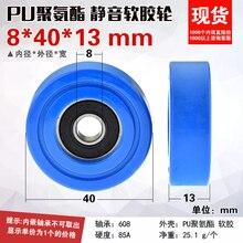 608 подшипник покрытый ПУ мягкий резиновый тихий направляющий ролик роликовый шкив плоское колесо пассивное колесо управляемое 8*40*13 мм