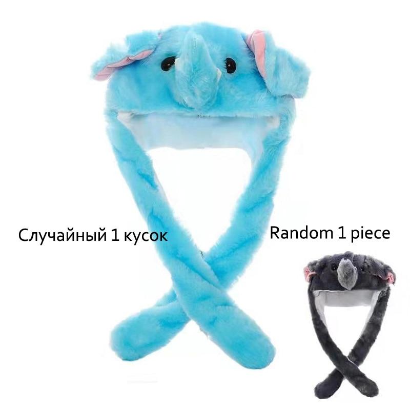Kocozo, шапка кролика, подвижные уши, милая мультяшная игрушка, шапка, подушка безопасности, Kawaii, забавная шапка-игрушка, Детская плюшевая игрушка, подарок на день рождения, шапка для девочек - Цвет: 1 Random Elephant