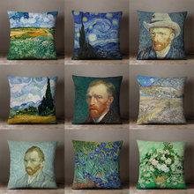 Знаменитая наволочка с картиной Ван Гога маслом домашняя декоративная