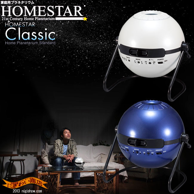 Original Sega Homestarclassic/Japan Two Three Generations Star Projector Light