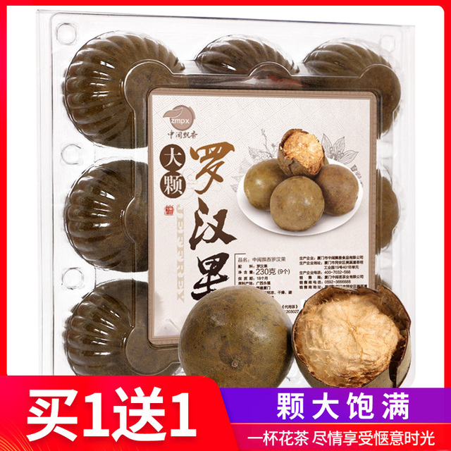 [Buy one get one free] Boxed Guangxi Guilin Bulk Specialty Wholesale Luo Han Guo Tea Dried Fruit