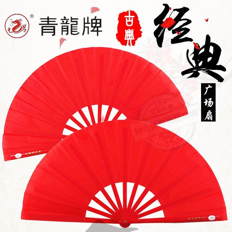 Qinglong Brand China Martial Art Fan Tai Chi Fan Square Dancing Fan Mulan Fan Kung Fu Fan Performance Kung Fu Fan