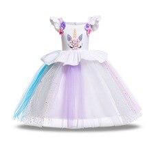 Girls perform unicorn princess lace elegant evening party cosplay costume toddler christmas dress